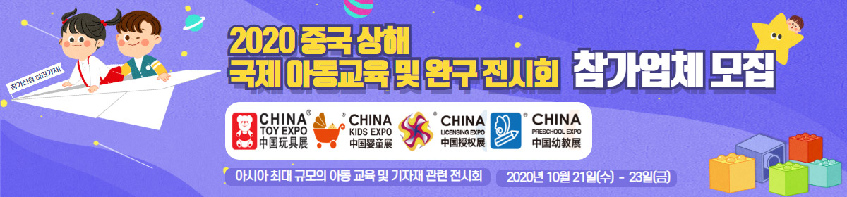 china_ex_banner.jpg